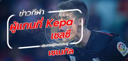 ผู้แทนที่ Kepa